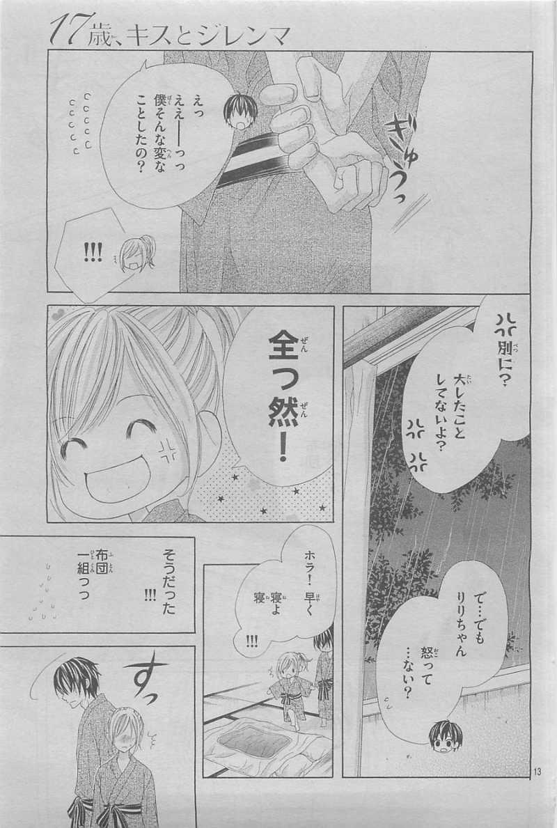 17-sai,_Kiss_to_Dilemma Chapter 05 Page 12