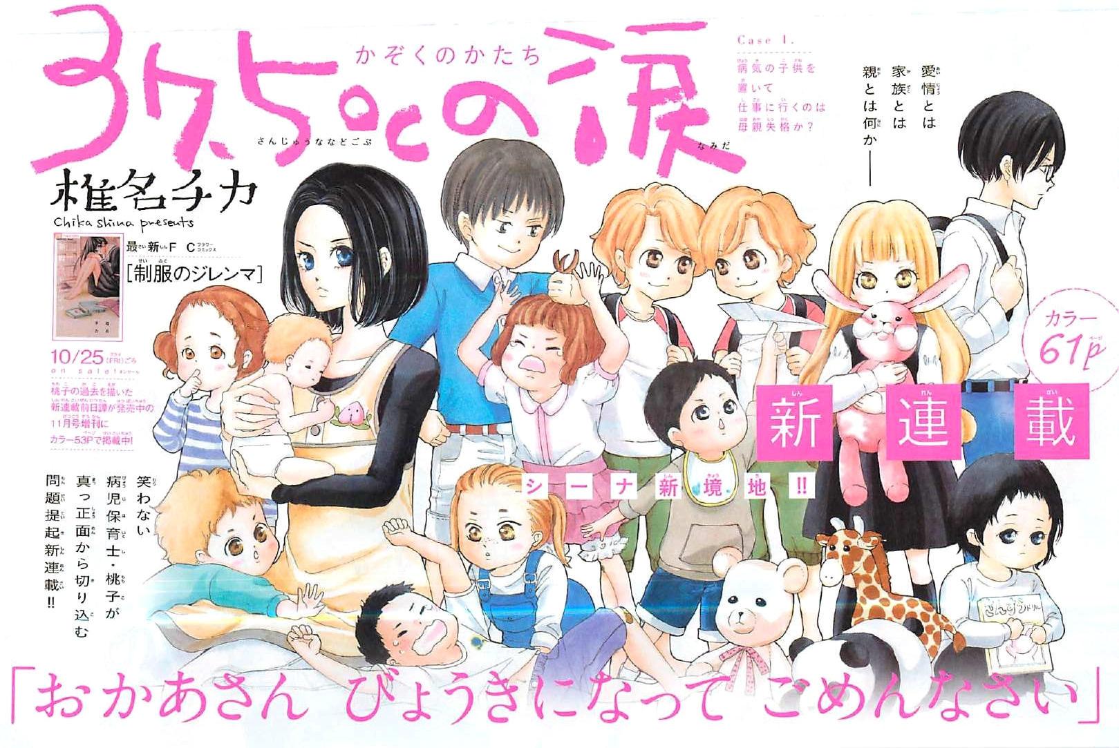 37.5-C-no-Namida Chapter 001 Page 1
