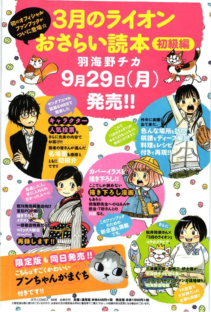 3 Gatsu no Lion - Chapter 101 - Page 1