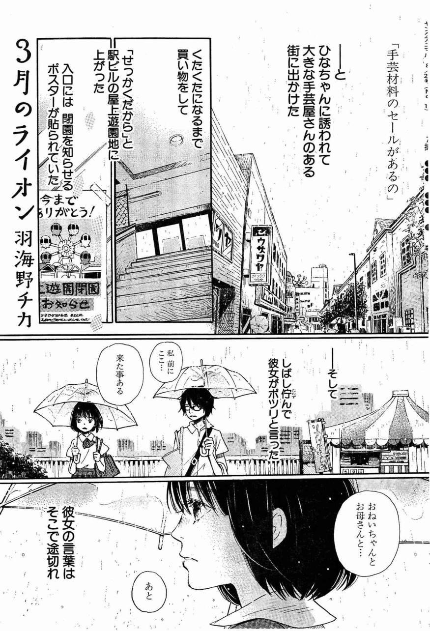 3 Gatsu no Lion - Chapter 102 - Page 1