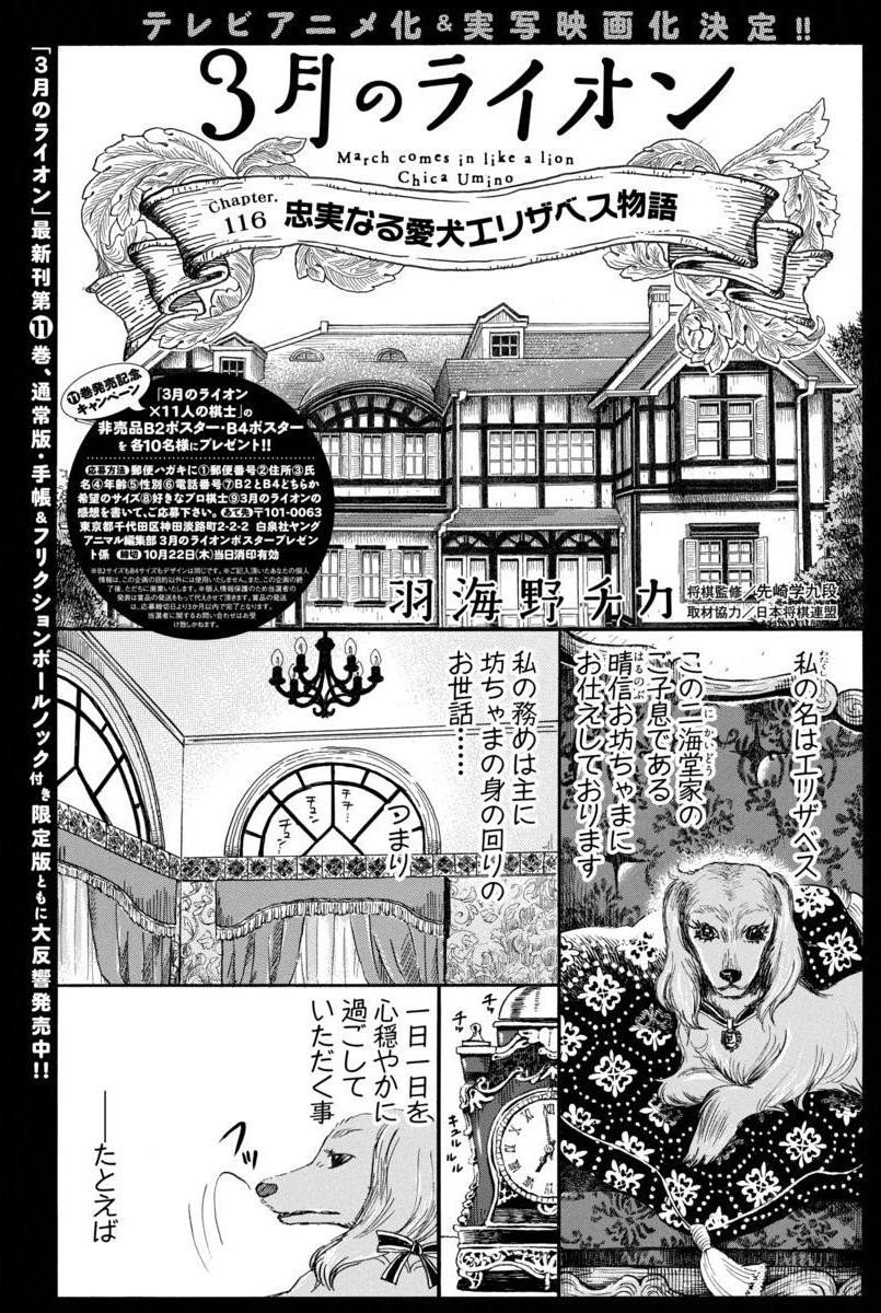 3 Gatsu no Lion - Chapter 116 - Page 1