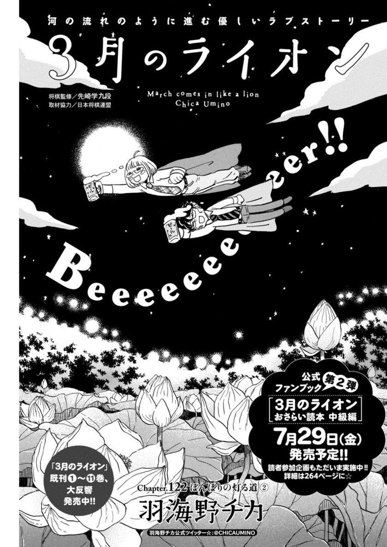 3 Gatsu no Lion - Chapter 122 - Page 1