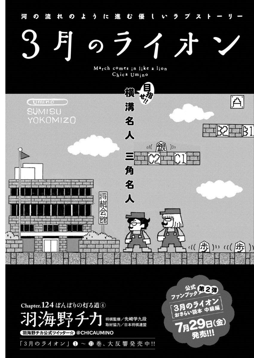 3 Gatsu no Lion - Chapter 124 - Page 1