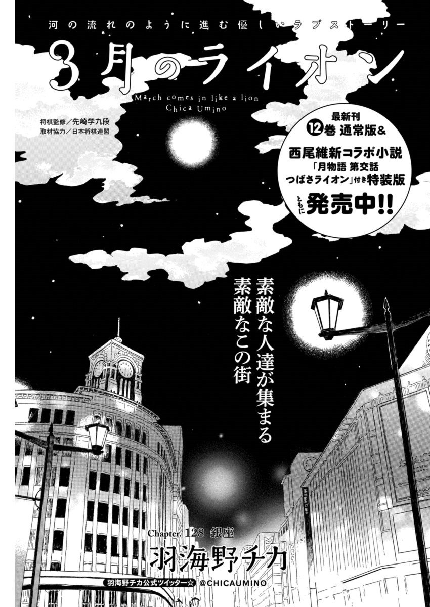 3 Gatsu no Lion - Chapter 128 - Page 1