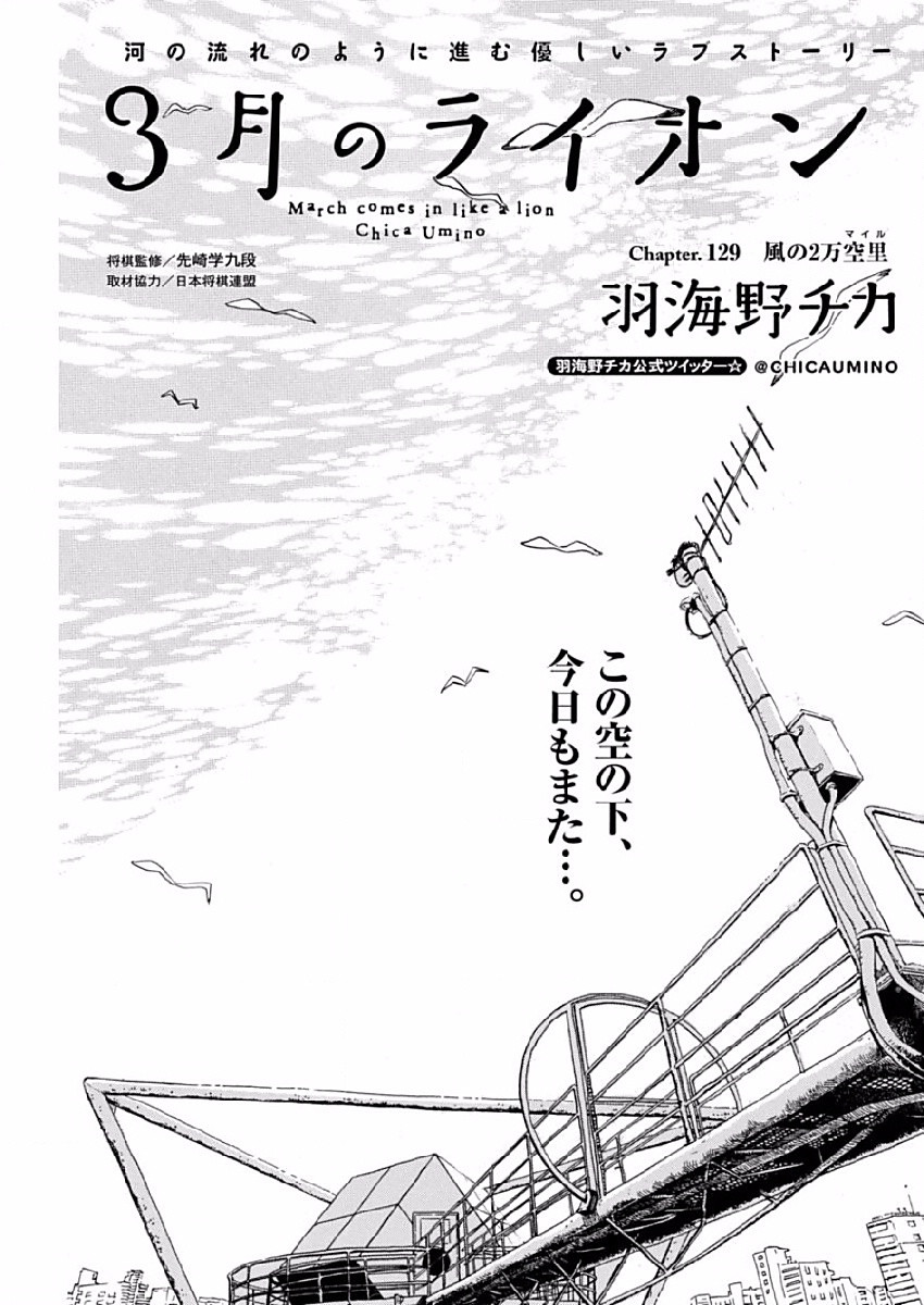 3 Gatsu no Lion - Chapter 129 - Page 1