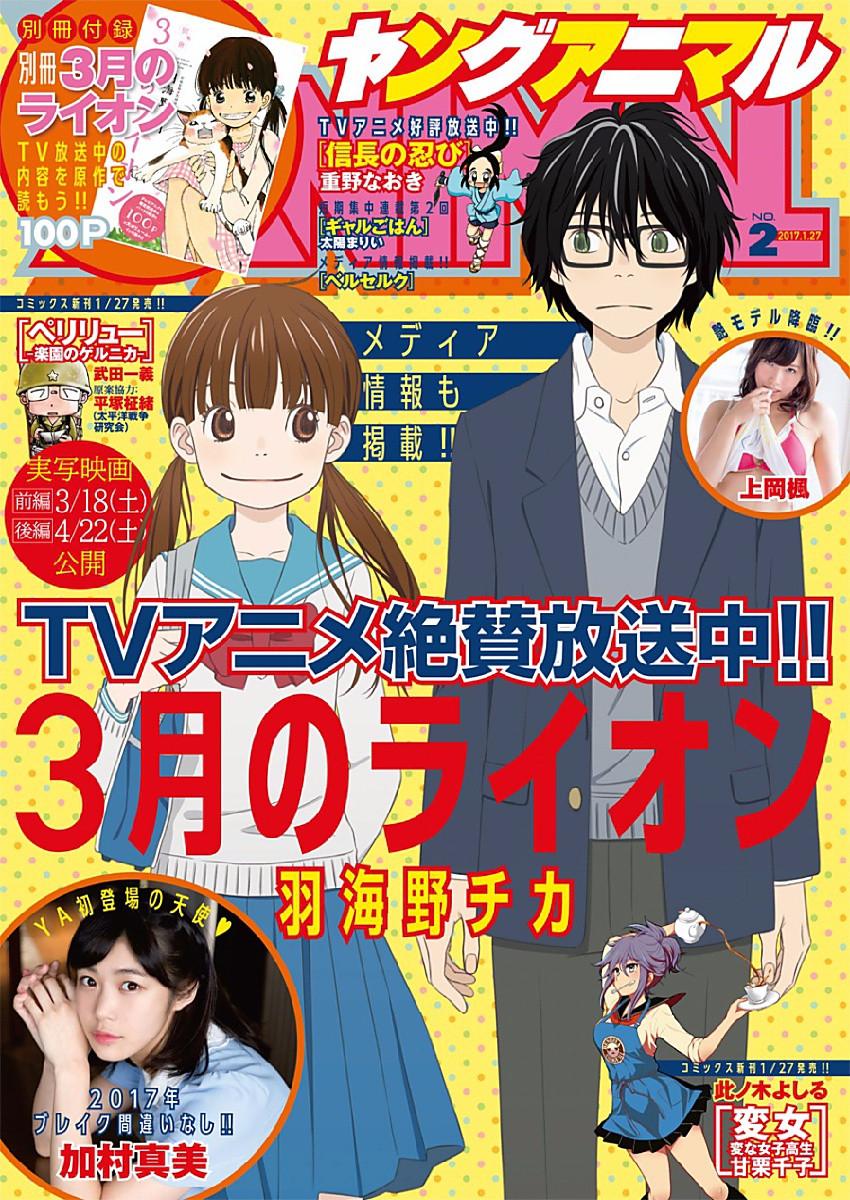 3_Gatsu_no_Lion Chapter 130 Page 1