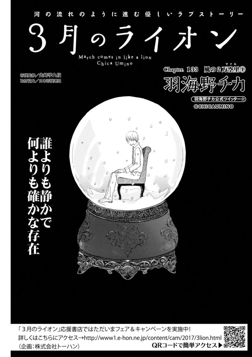 3 Gatsu no Lion - Chapter 133 - Page 1