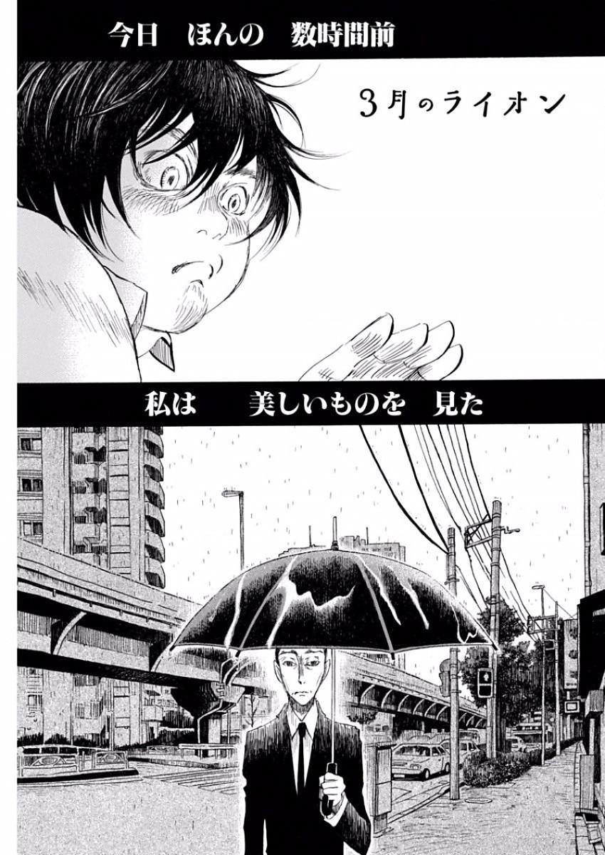 3 Gatsu no Lion - Chapter 137 - Page 1