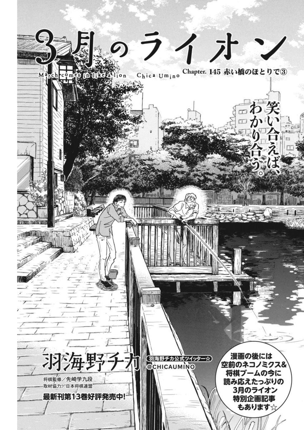 3 Gatsu no Lion - Chapter 145 - Page 1