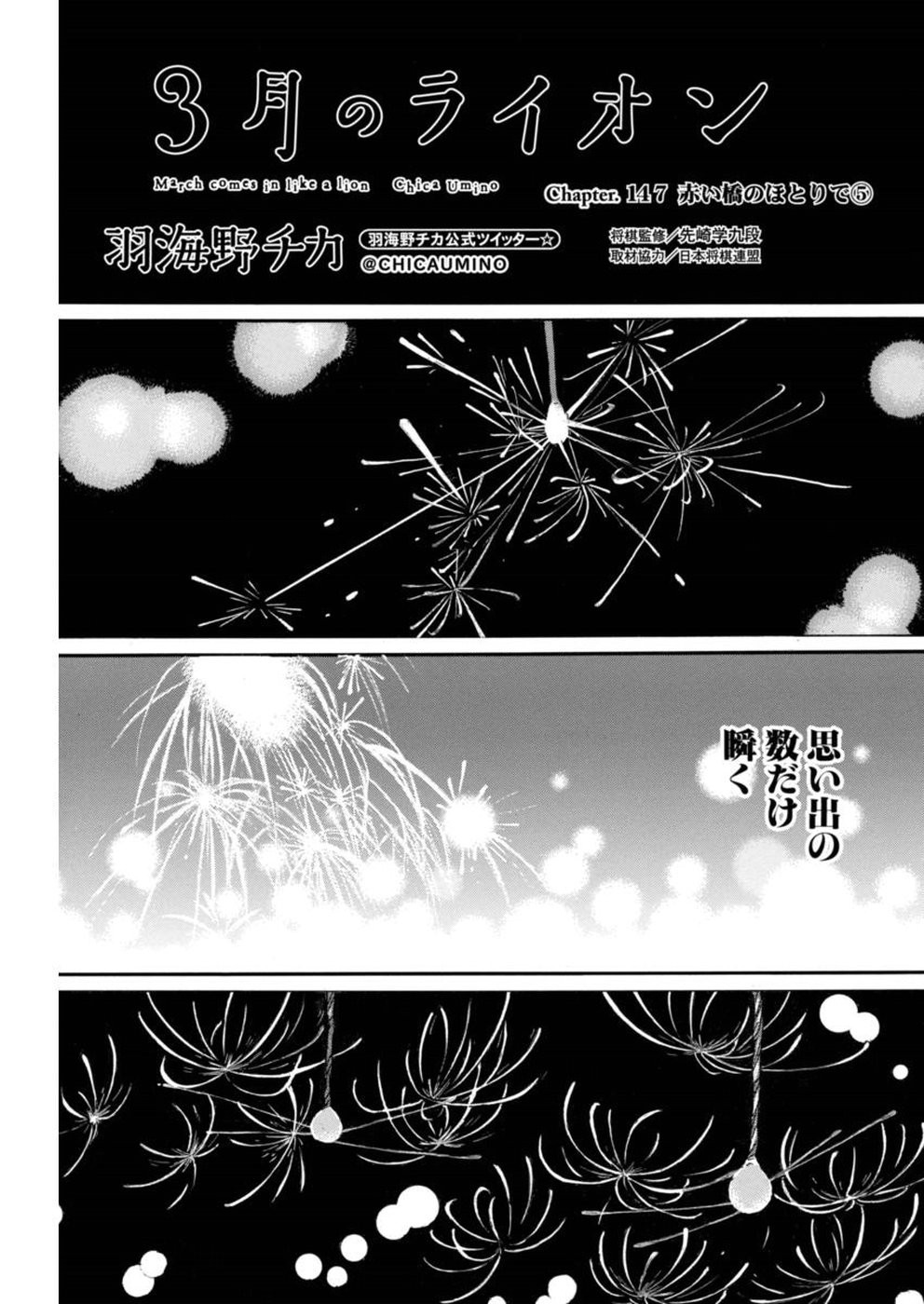 3 Gatsu no Lion - Chapter 147 - Page 1