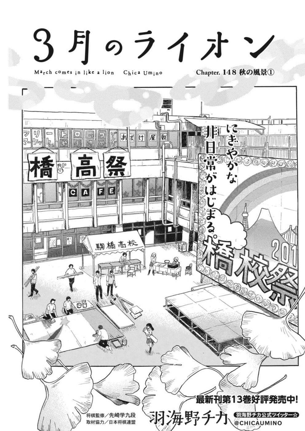 3 Gatsu no Lion - Chapter 148 - Page 1