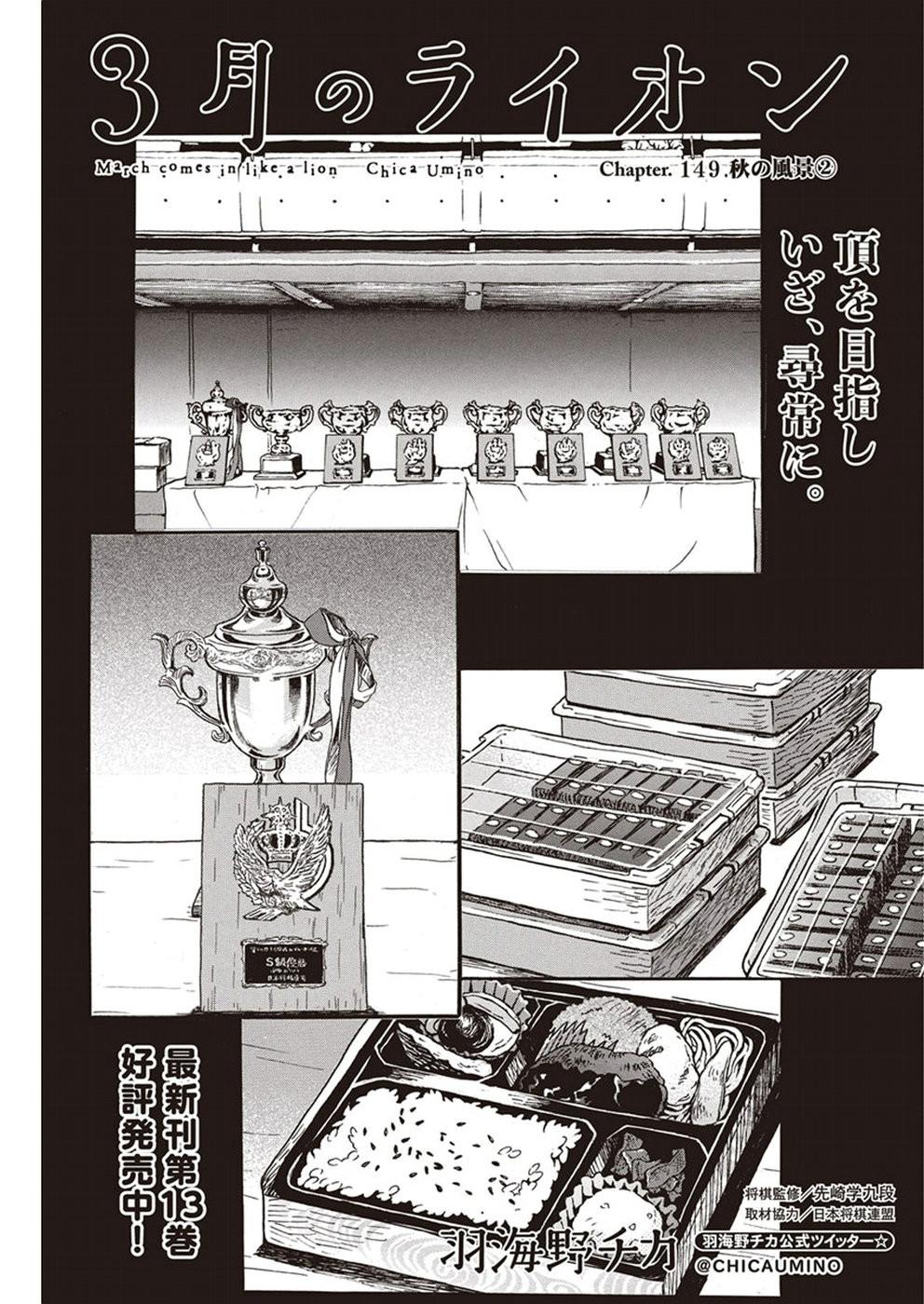 3 Gatsu no Lion - Chapter 149 - Page 1