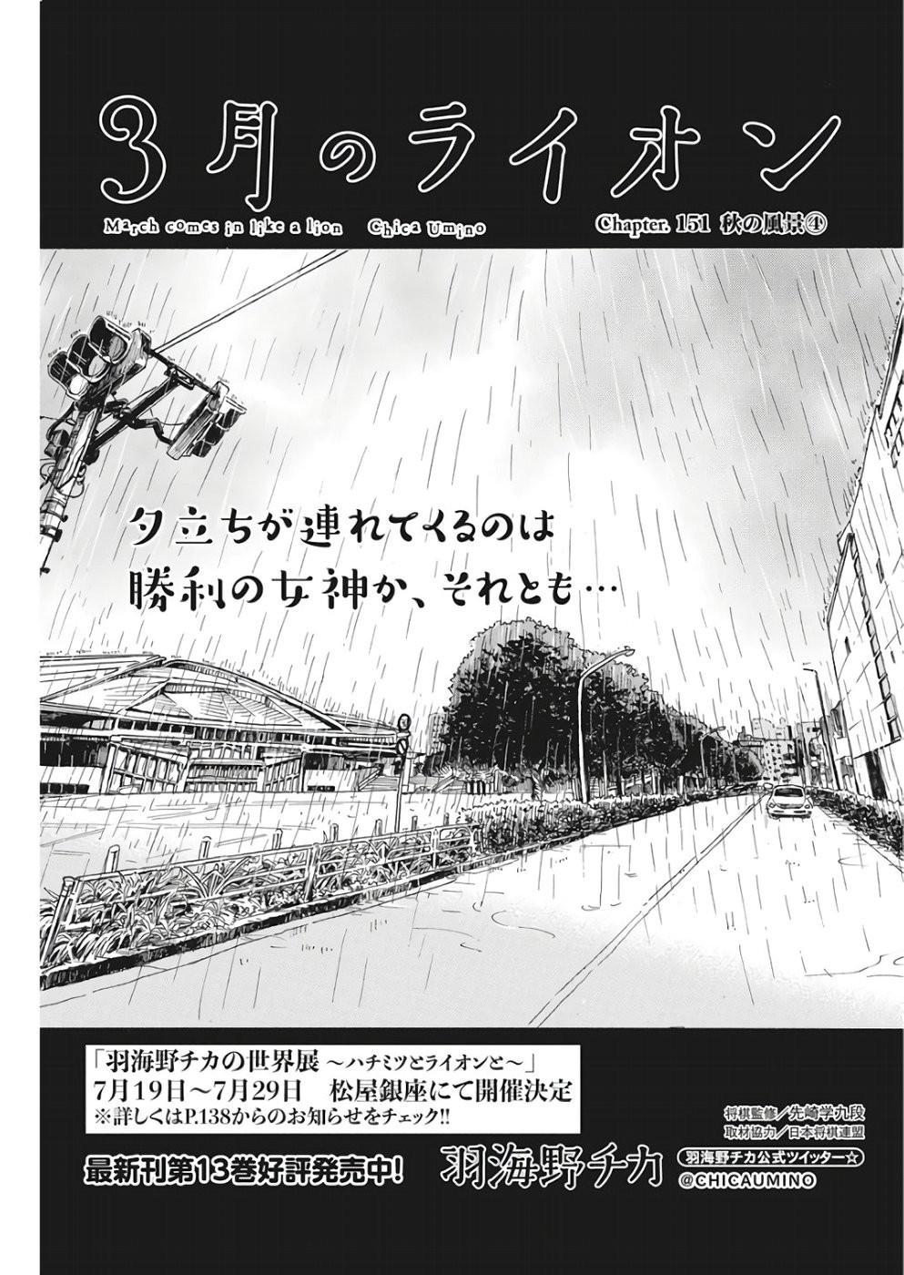 3 Gatsu no Lion - Chapter 151 - Page 1