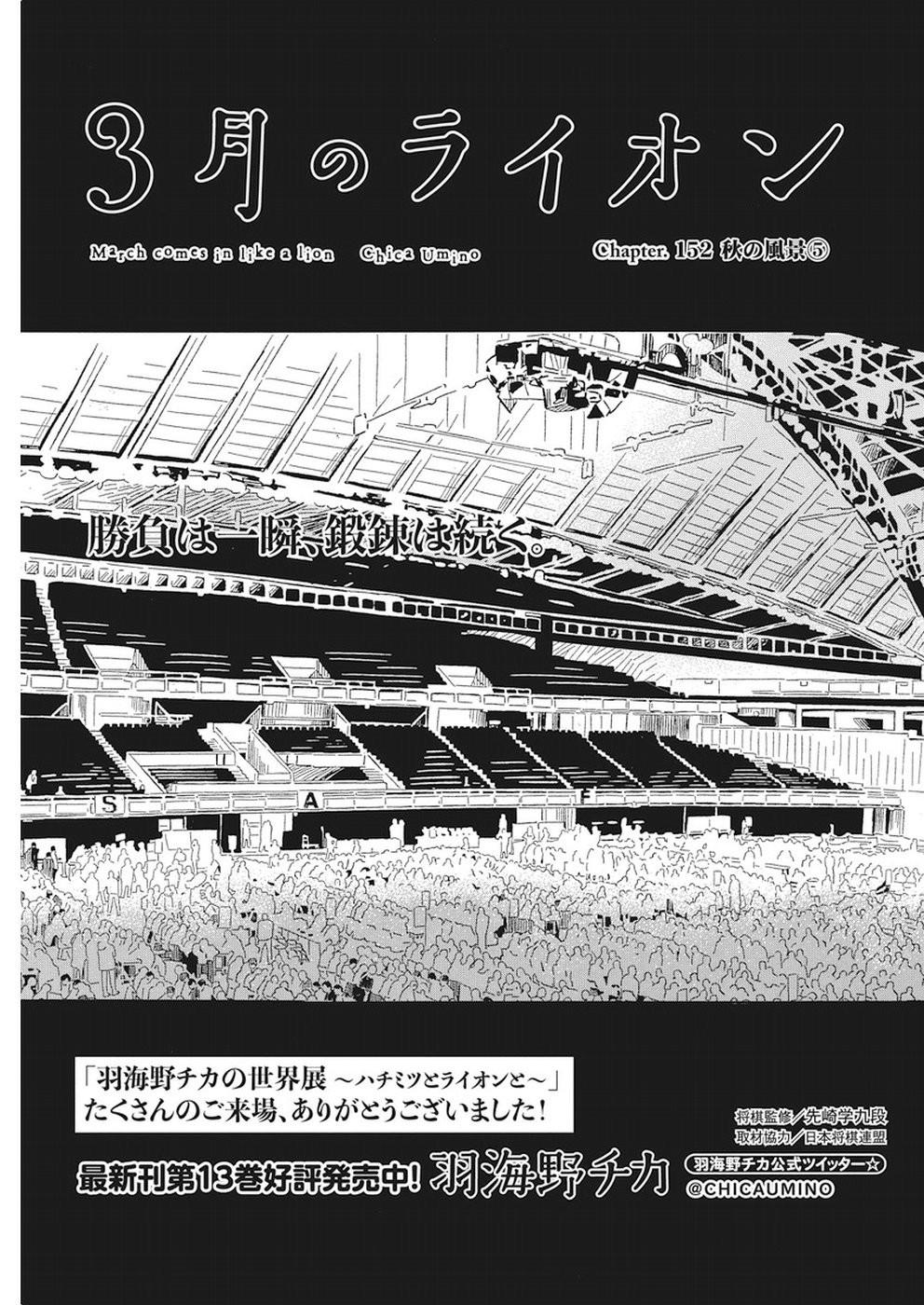 3 Gatsu no Lion - Chapter 152 - Page 1