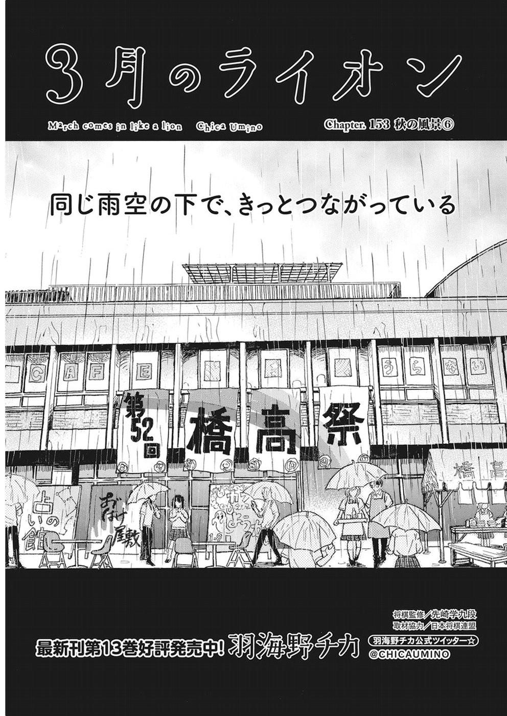 3_Gatsu_no_Lion Chapter 153 Page 1