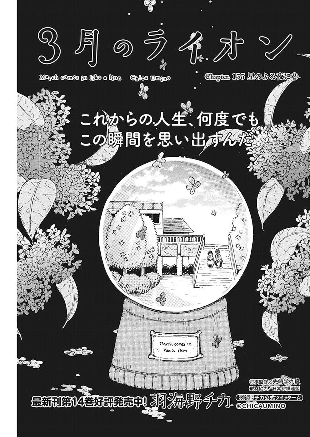 3 Gatsu no Lion - Chapter 155 - Page 1