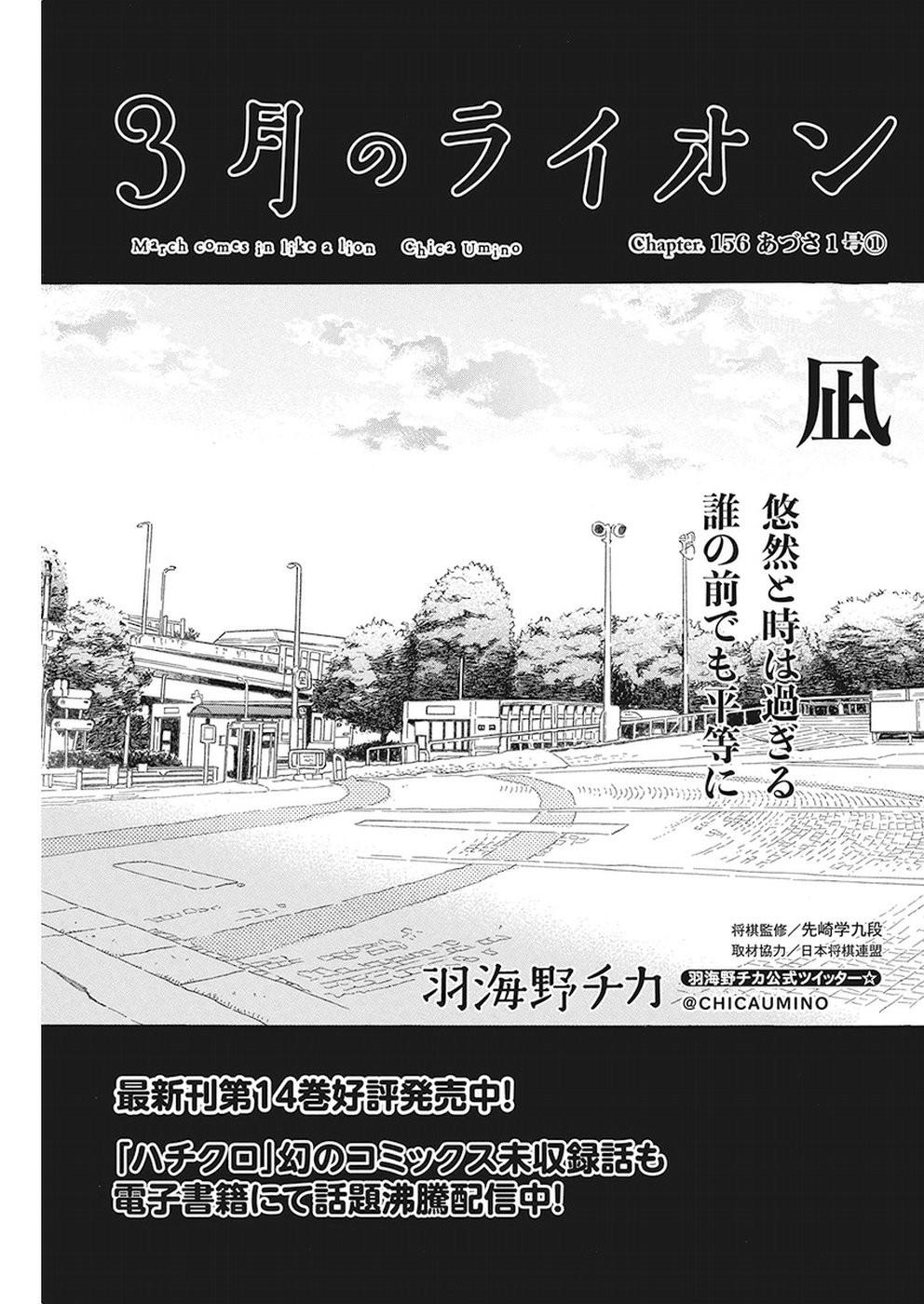 3 Gatsu no Lion - Chapter 156 - Page 1