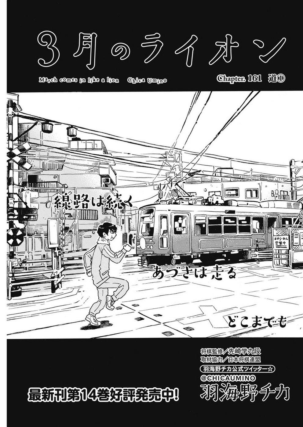 3 Gatsu no Lion - Chapter 161 - Page 1