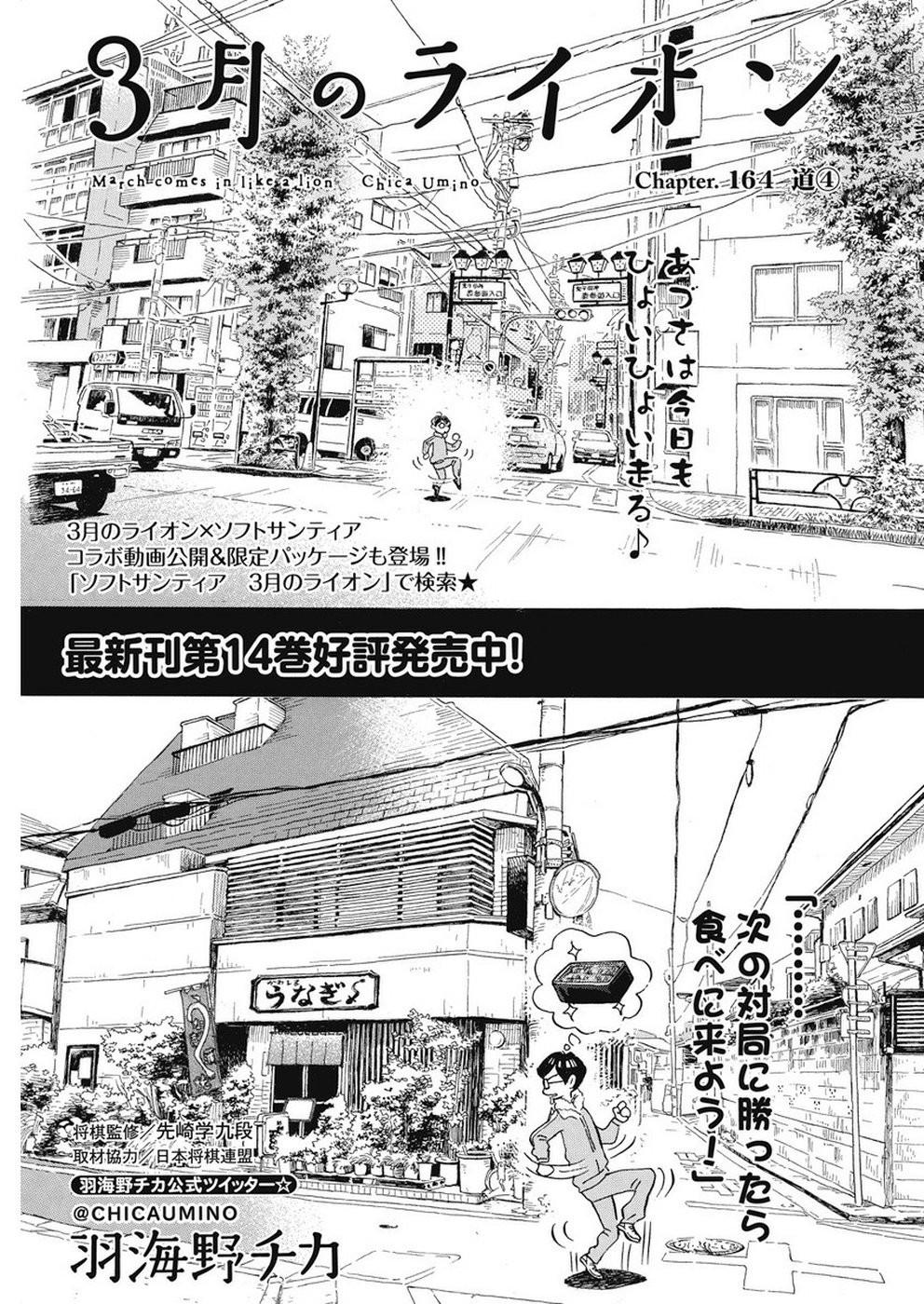 3 Gatsu no Lion - Chapter 164 - Page 1