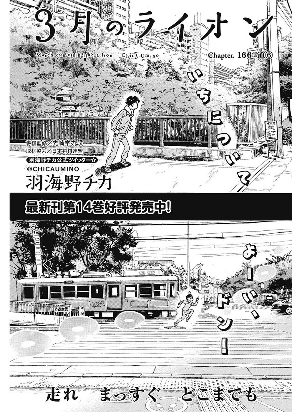 3 Gatsu no Lion - Chapter 166 - Page 1