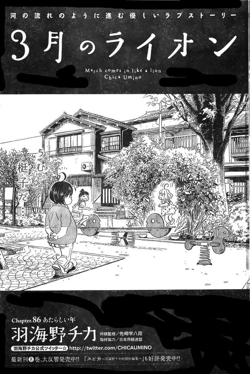 3 Gatsu no Lion - Chapter 86 - Page 1