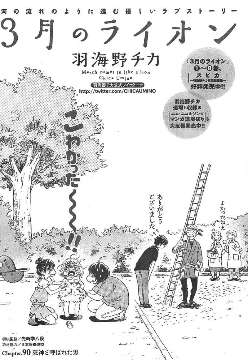 3 Gatsu no Lion - Chapter 90 - Page 1