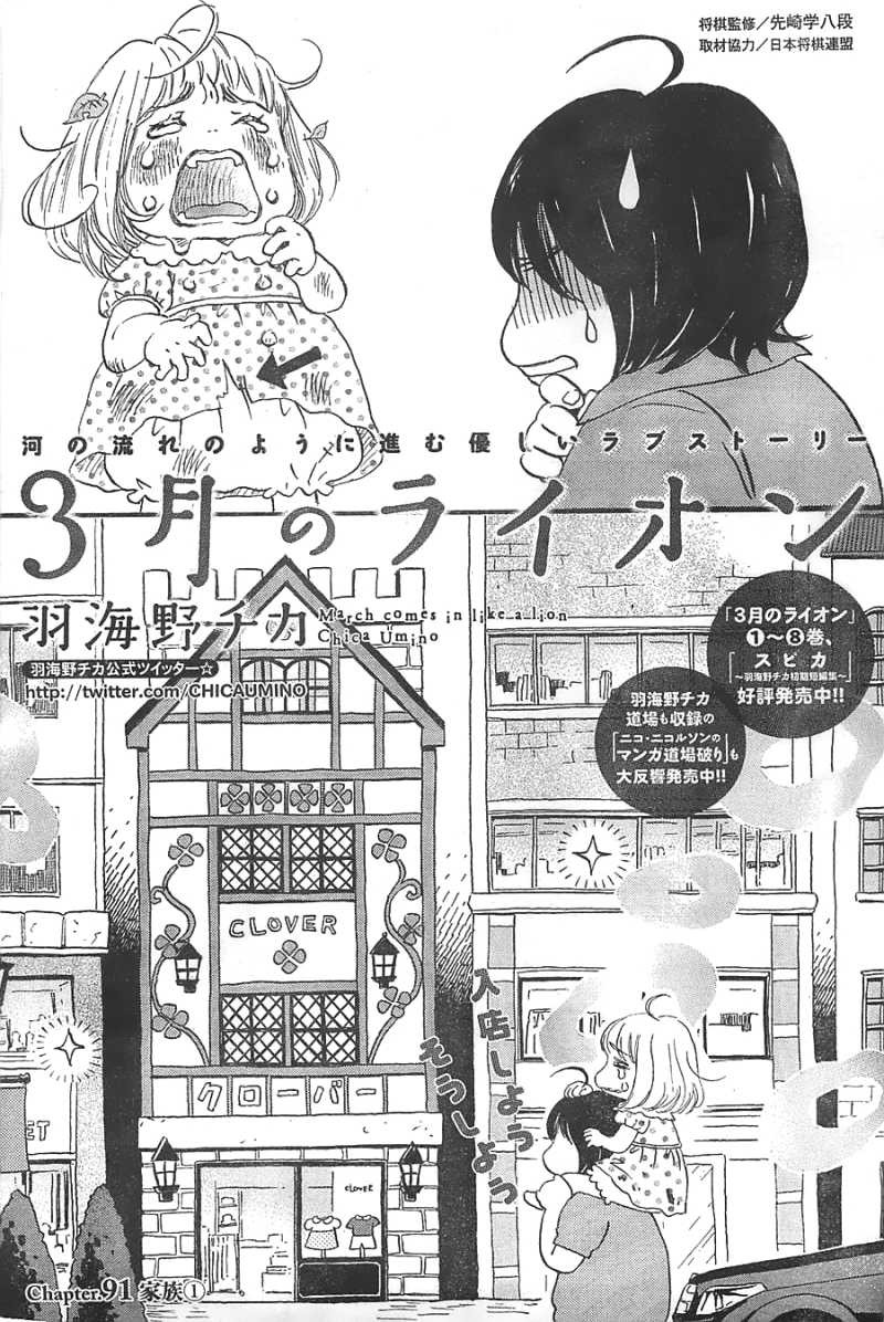 3 Gatsu no Lion - Chapter 91 - Page 1