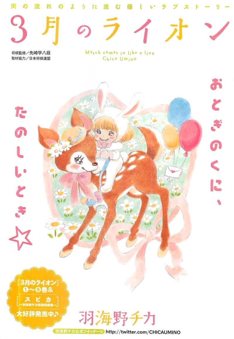 3 Gatsu no Lion - Chapter 98 - Page 1