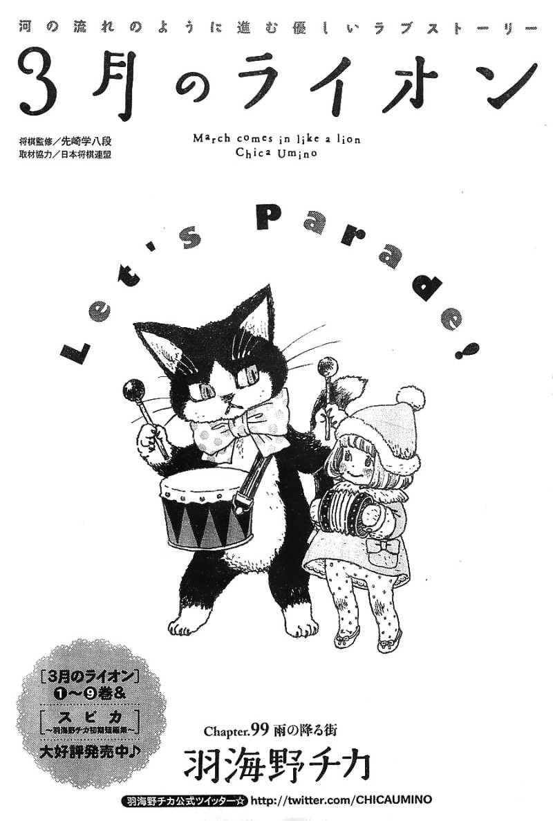 3 Gatsu no Lion - Chapter 99 - Page 1