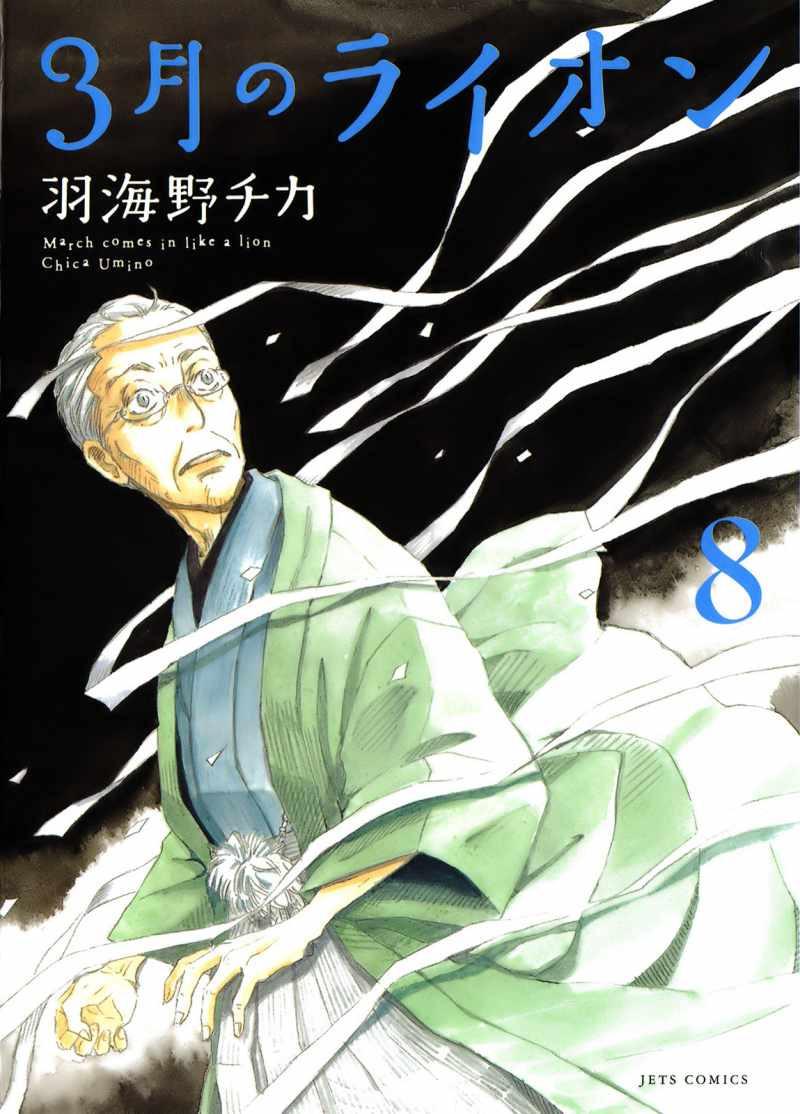 3 Gatsu no Lion - Chapter VOLUME_08 - Page 1