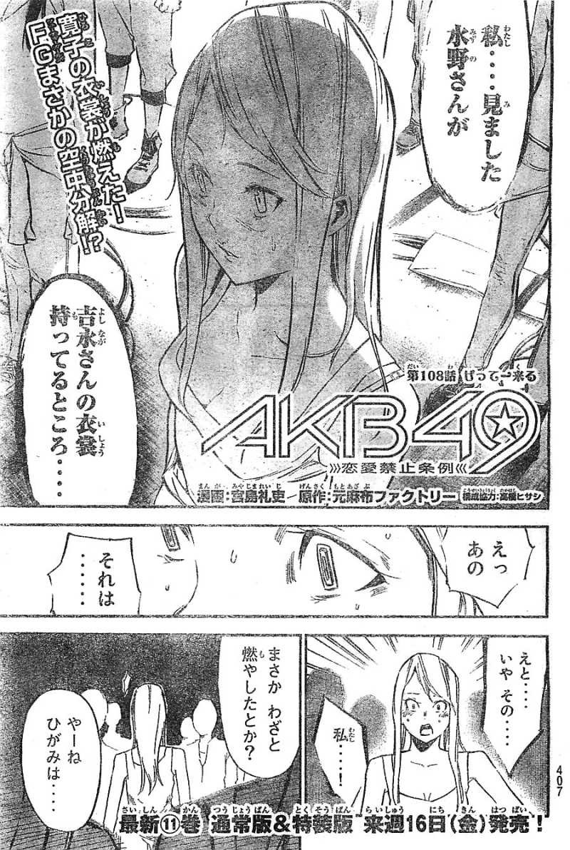 Sen Manga,AKB49 108 raw,Loading AKB49 | Chapter  108 | Page 1 .....