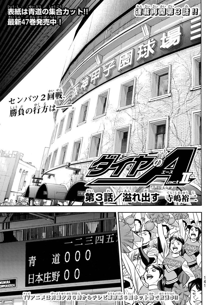 Daiya no A Act II - Chapter 003 - Page 1