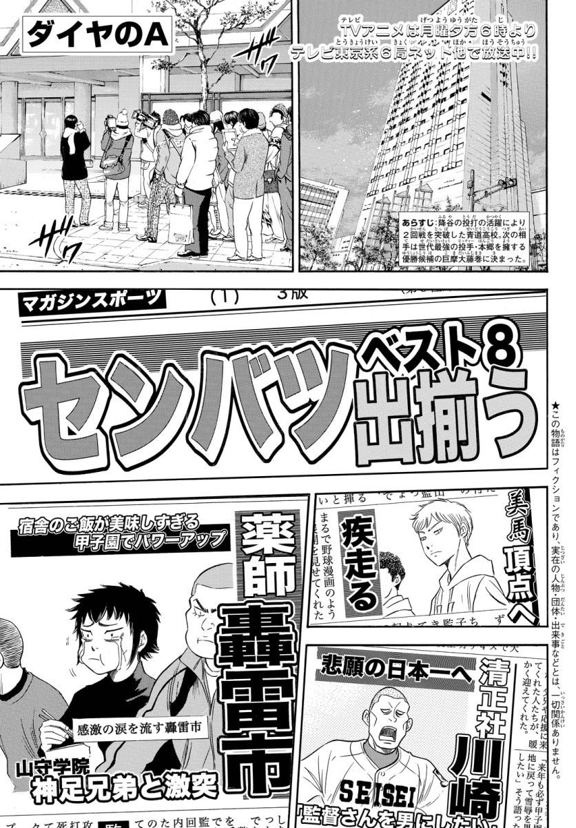 Daiya no A Act II - Chapter 004 - Page 1