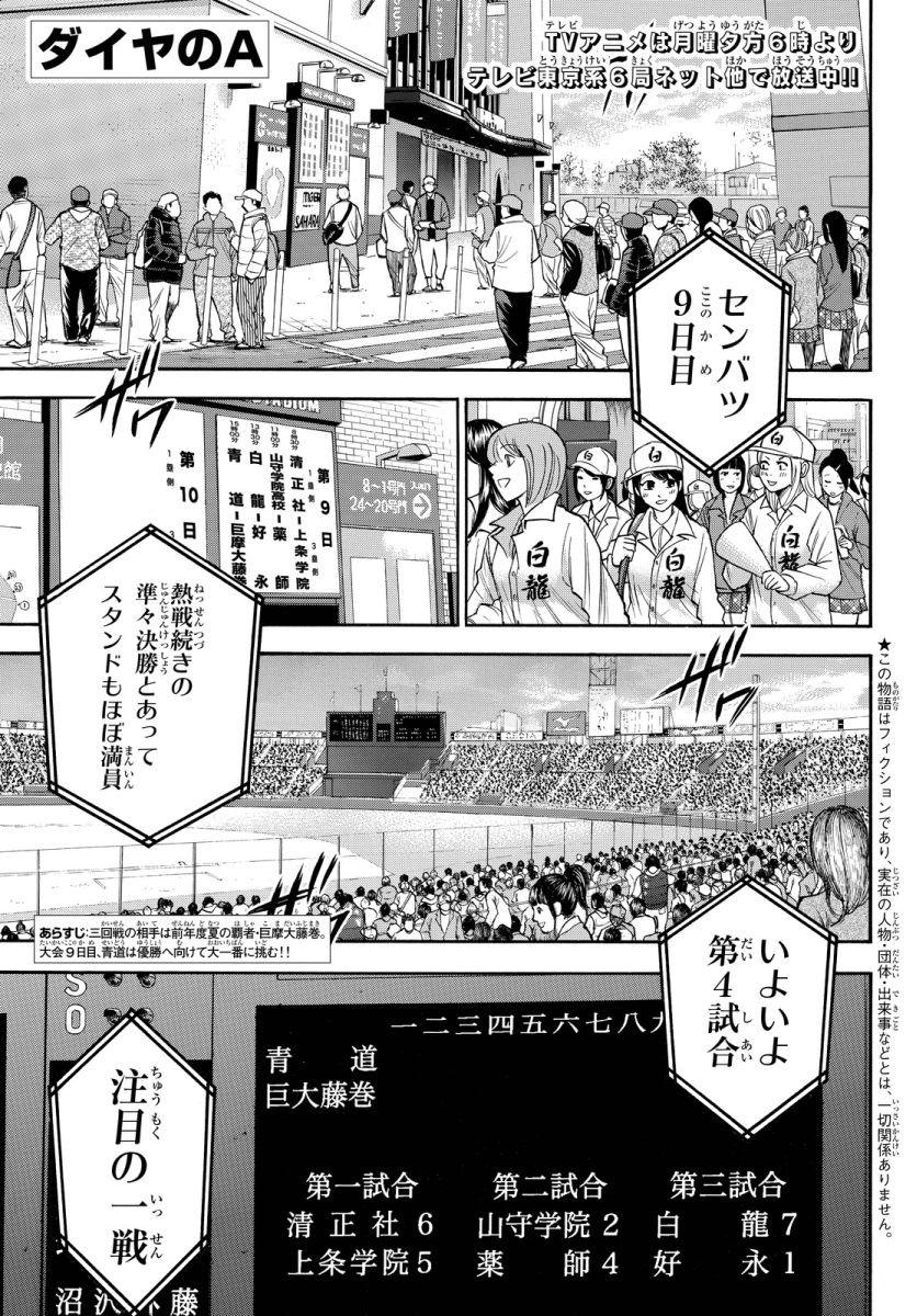 Daiya no A Act II - Chapter 005 - Page 1