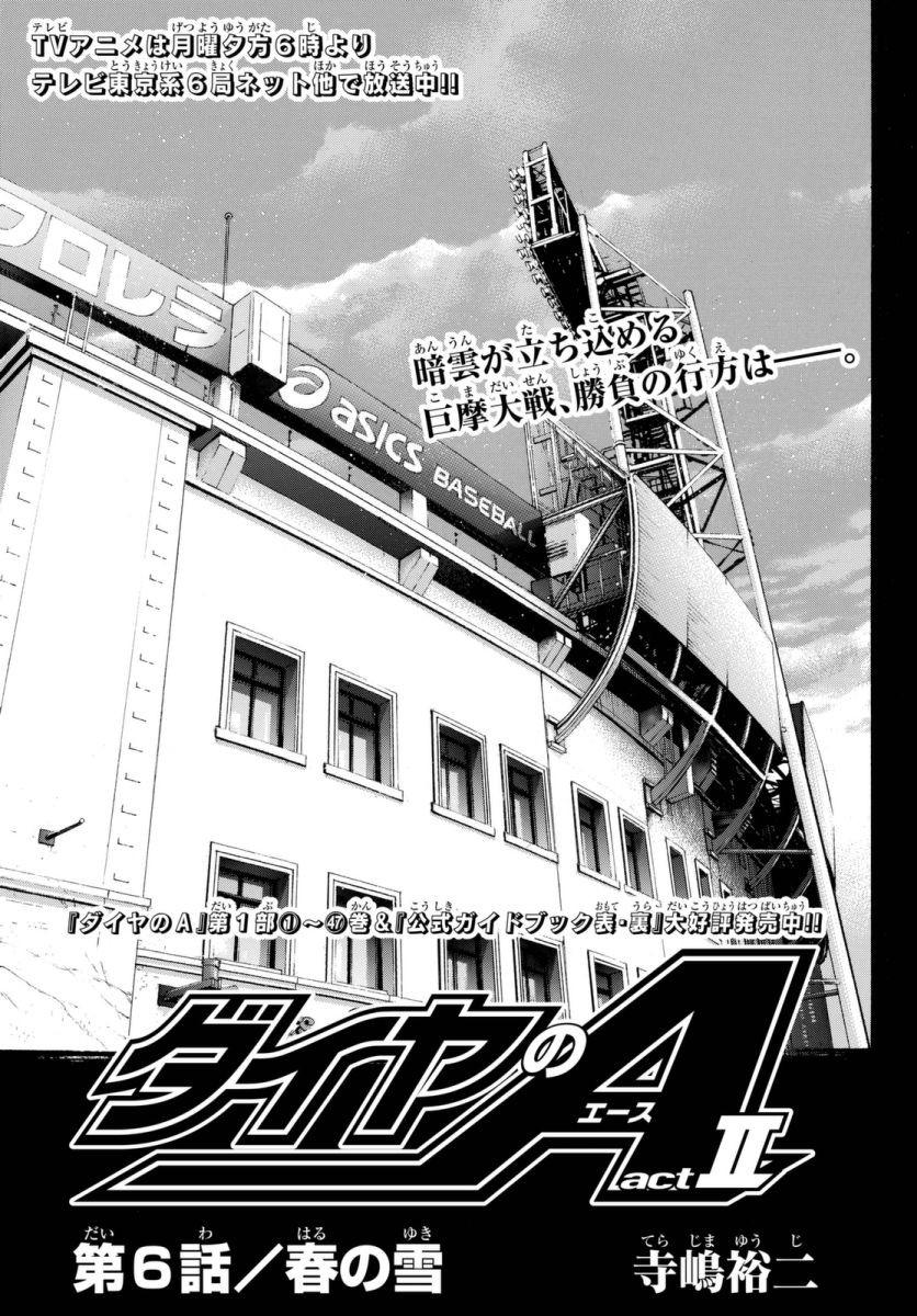 Daiya no A Act II - Chapter 006 - Page 1
