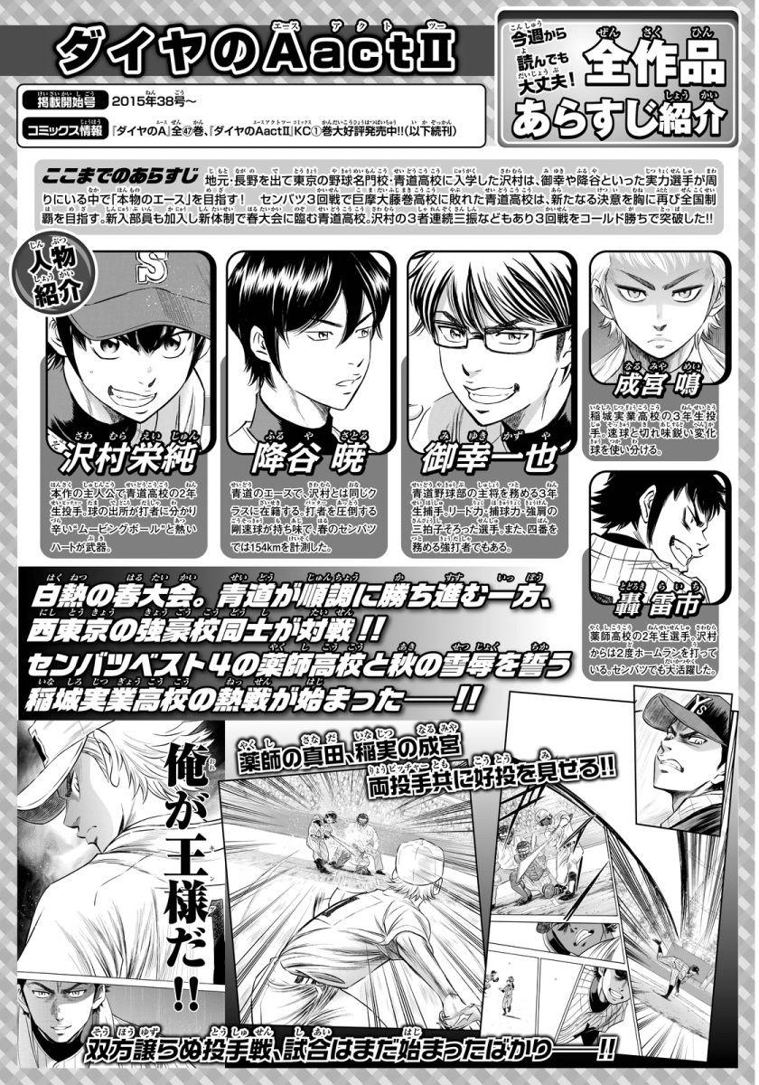 Daiya no A Act II - Chapter 017 - Page 1