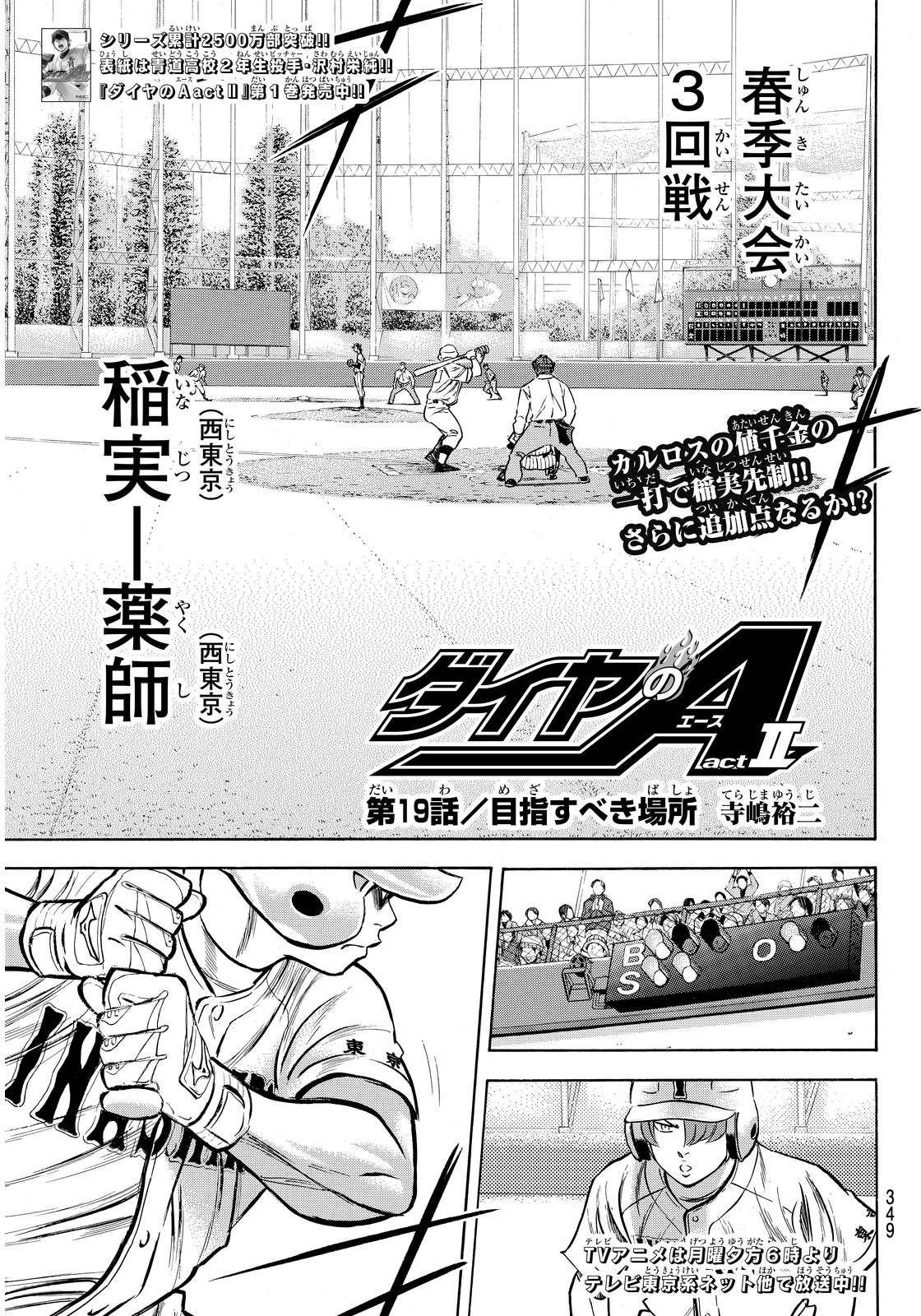 Daiya no A Act II - Chapter 019 - Page 1
