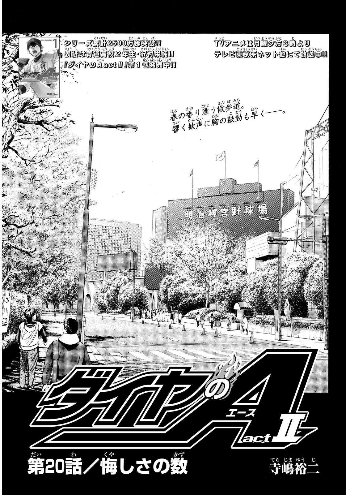 Daiya no A Act II - Chapter 020 - Page 1