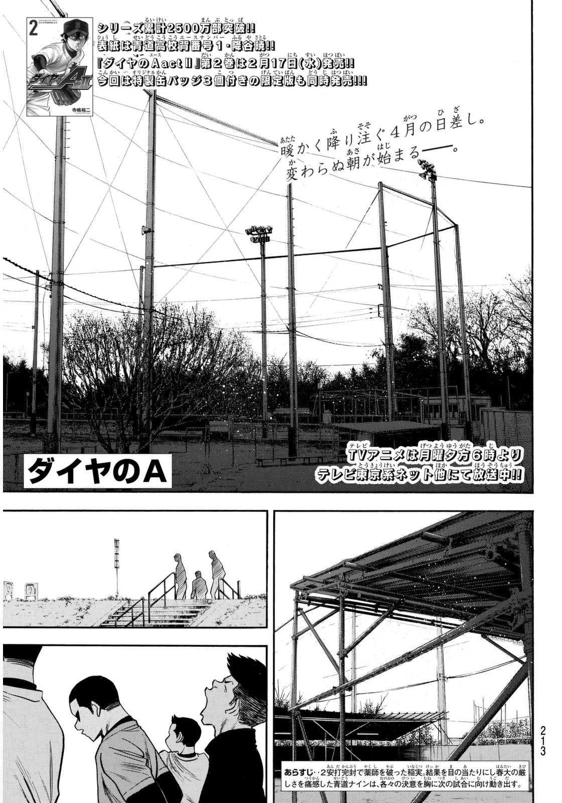 Daiya no A Act II - Chapter 021 - Page 1