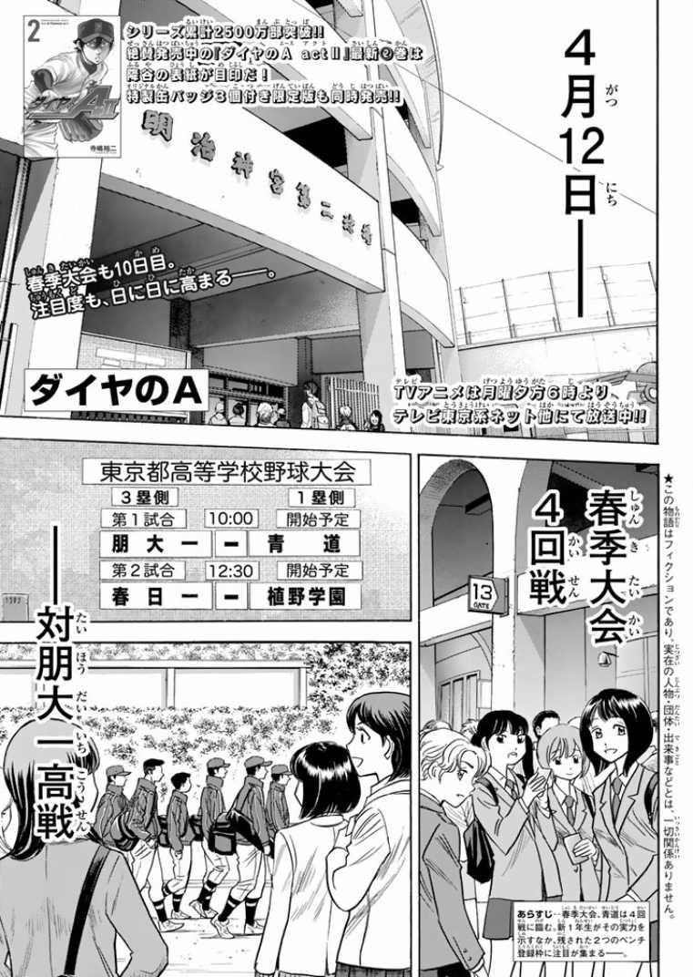 Daiya no A Act II - Chapter 023 - Page 1