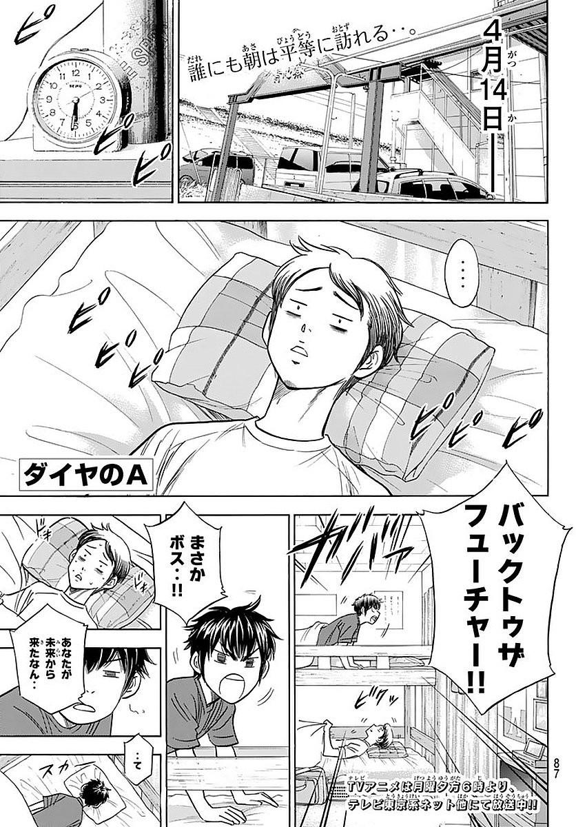Daiya no A Act II - Chapter 024 - Page 1