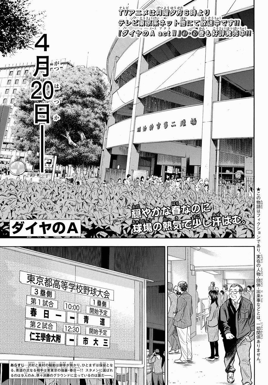 Daiya no A Act II - Chapter 027 - Page 1