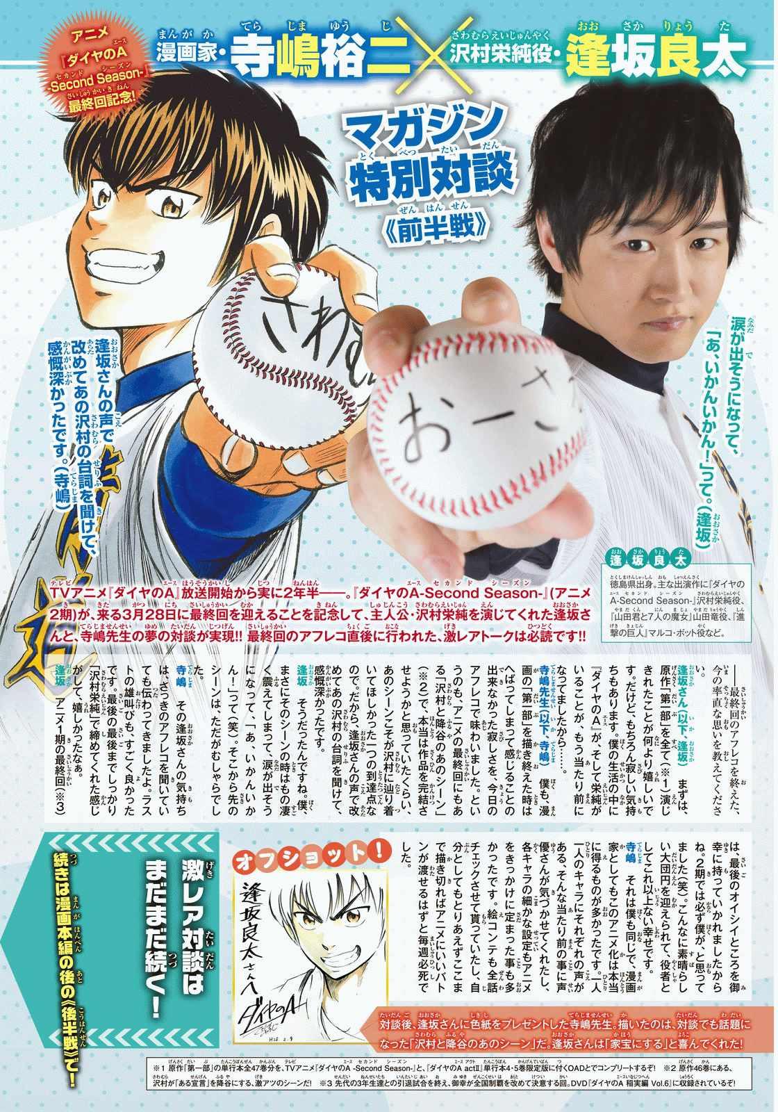 Daiya no A Act II - Chapter 028 - Page 1