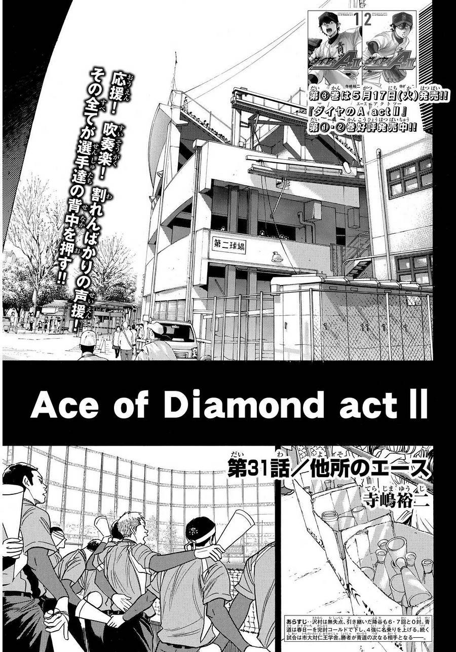 Daiya no A Act II - Chapter 031 - Page 1