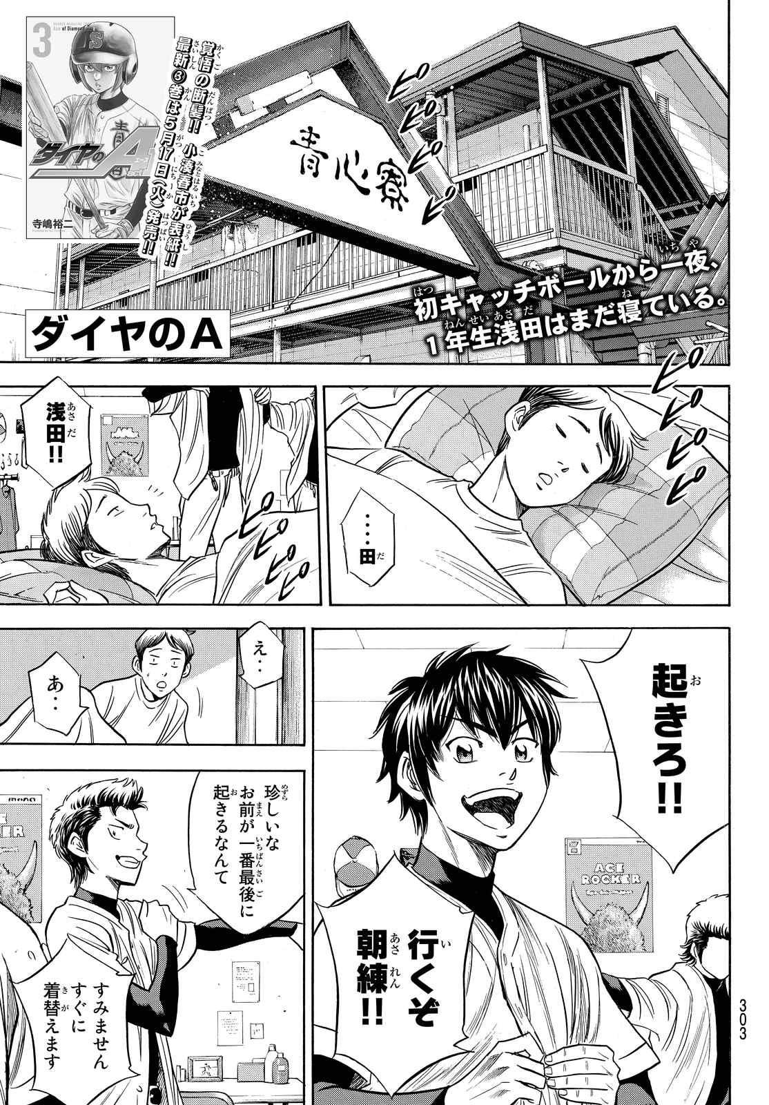 Daiya no A Act II - Chapter 033 - Page 1