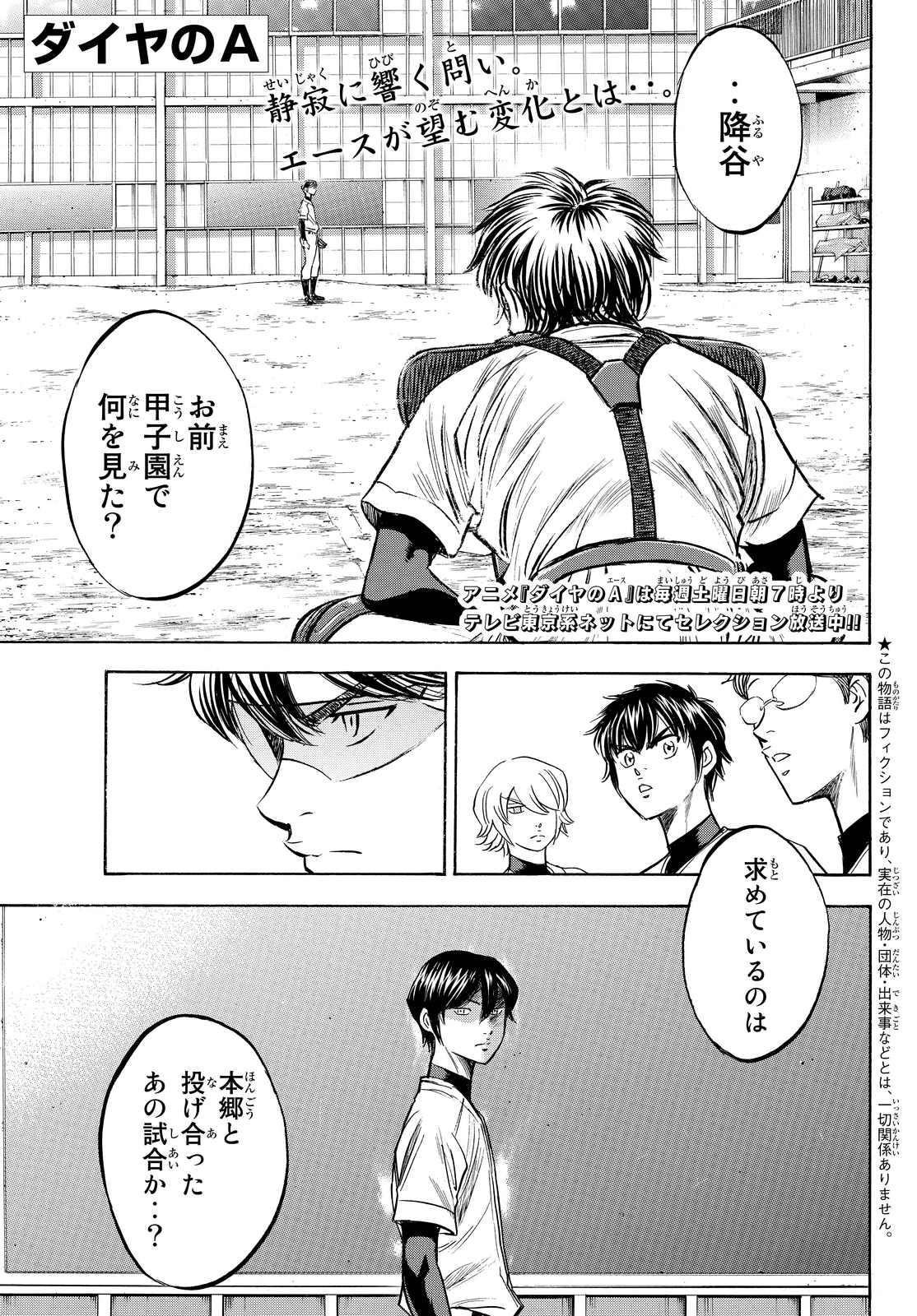 Daiya no A Act II - Chapter 035 - Page 1