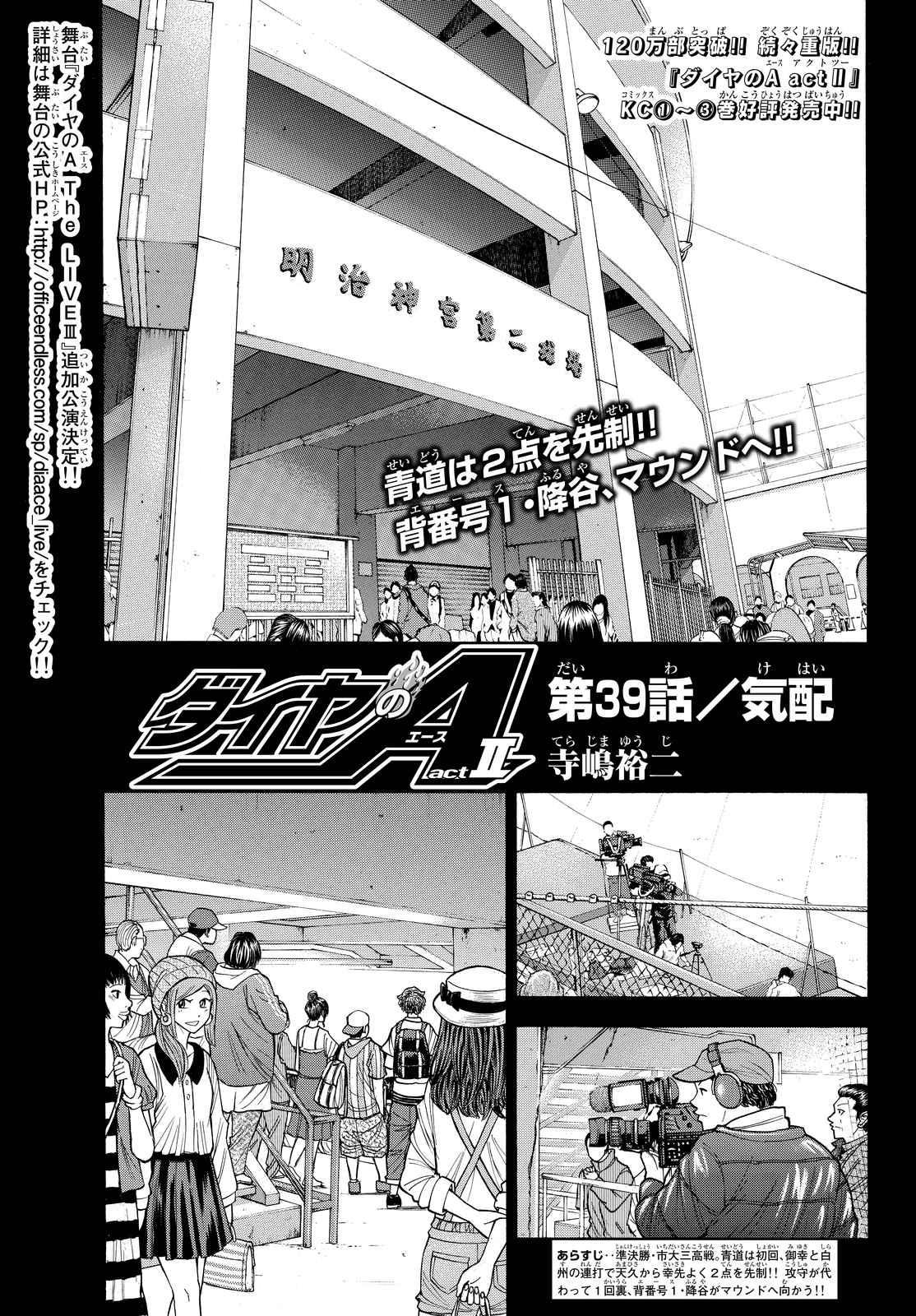 Daiya no A Act II - Chapter 039 - Page 1