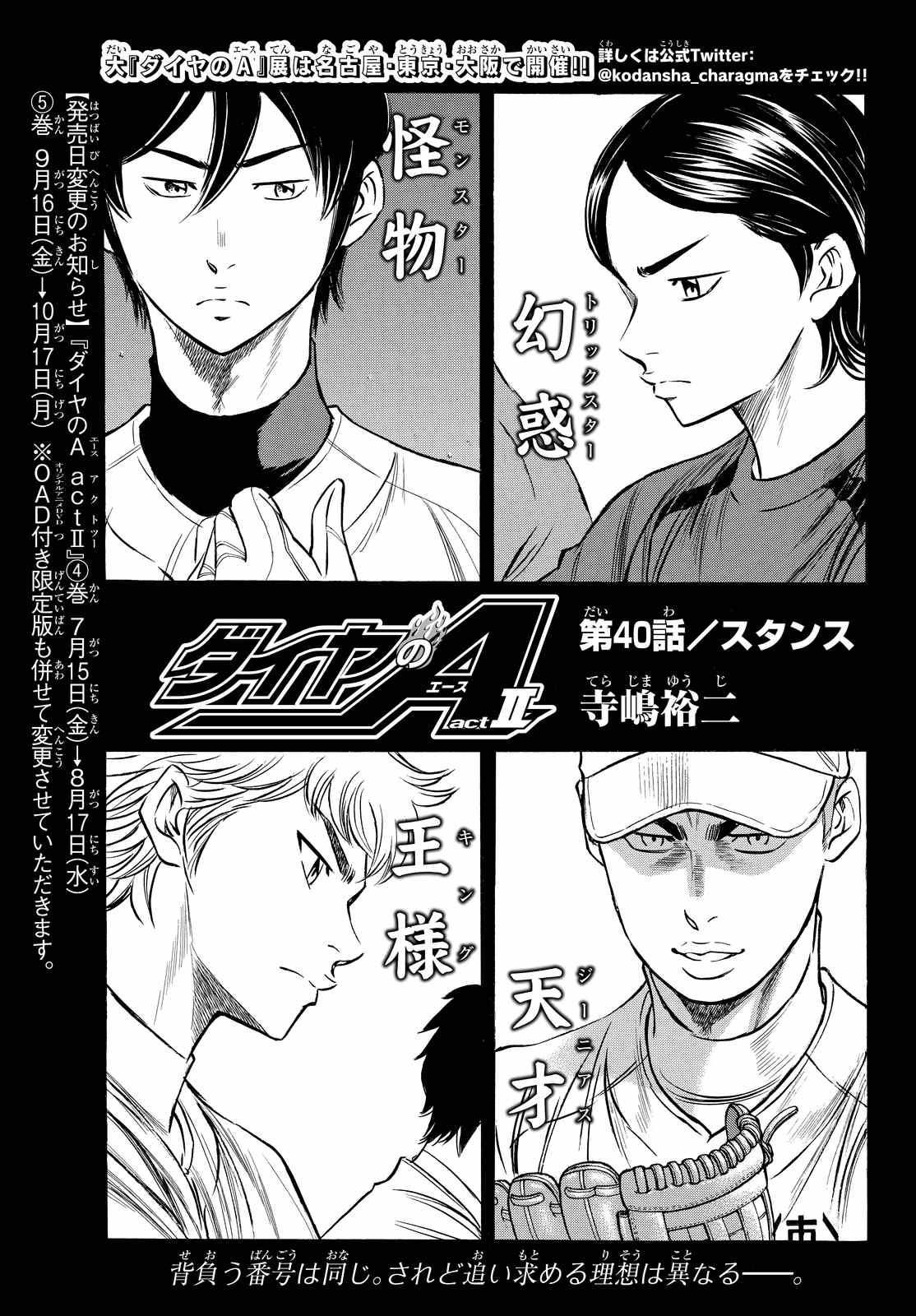 Daiya no A Act II - Chapter 040 - Page 1