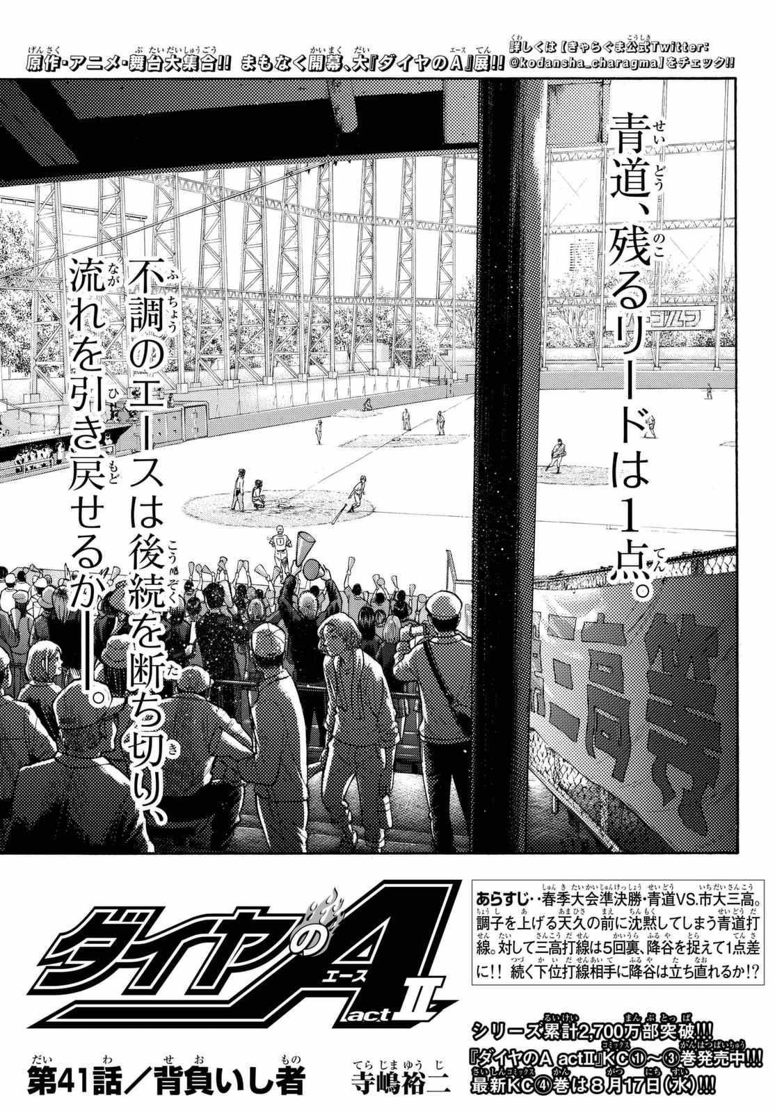 Daiya no A Act II - Chapter 041 - Page 1