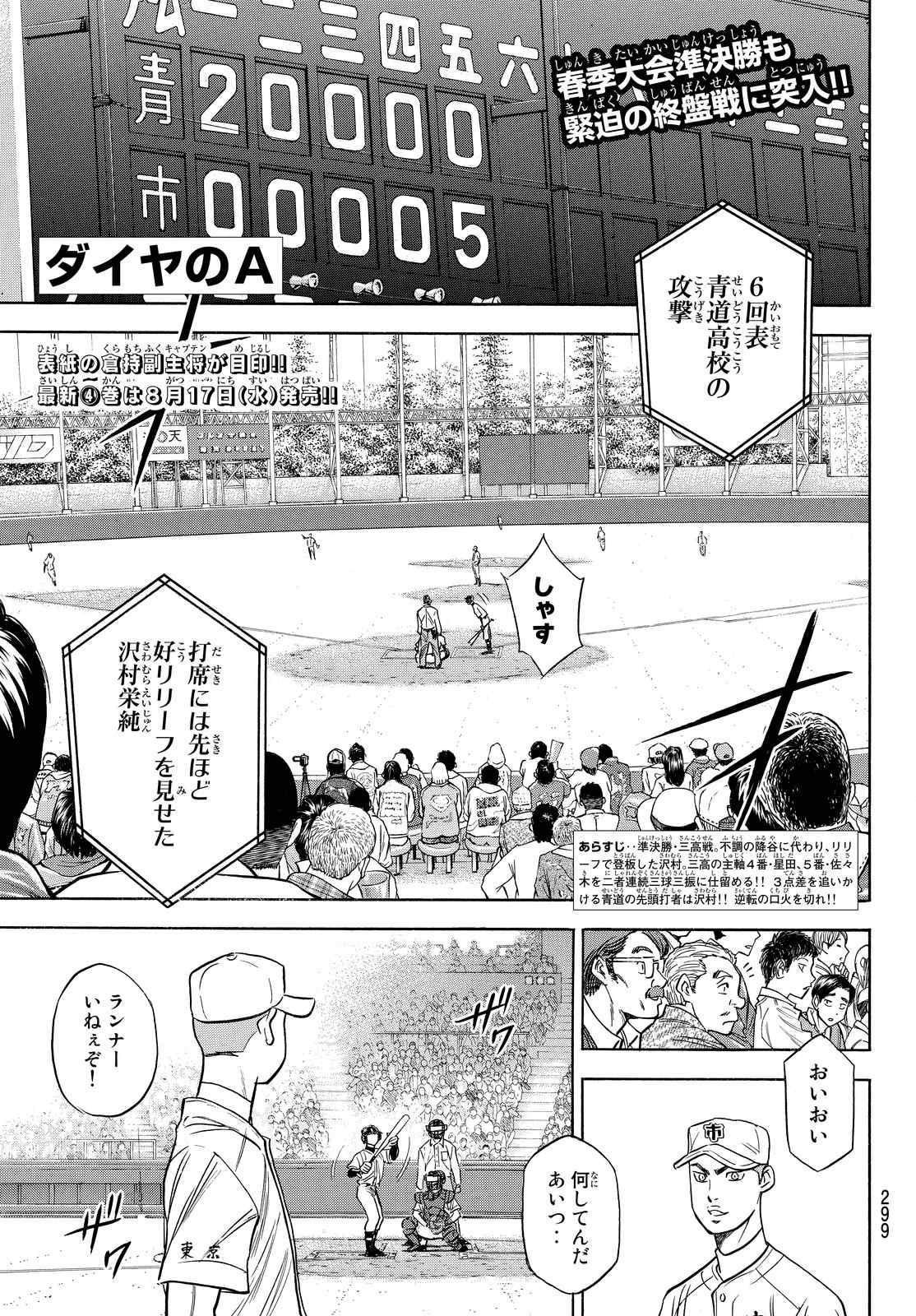 Daiya no A Act II - Chapter 044 - Page 1